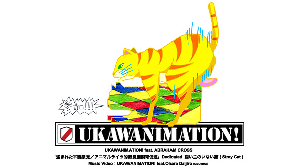 ukawanimation03