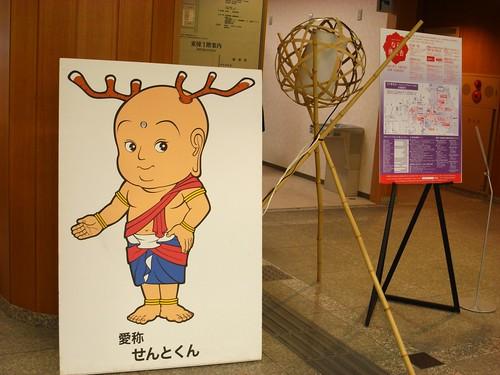 奈良県庁屋上広場-13