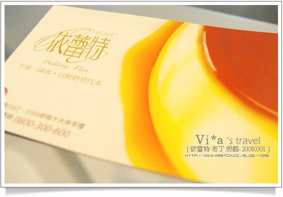 【台南伴手禮】網路人氣美食~依蕾特布丁奶酪