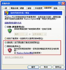 XP關閉自動更新2