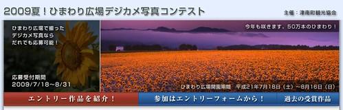 津南町ひまわり広場デタル写真コンテスト