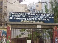 40th Elementary school of Thessaloniki, Greece