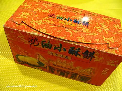 大甲紅櫻花之奶油小酥餅
