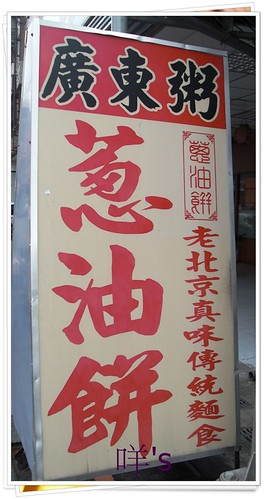豐原老北京-1