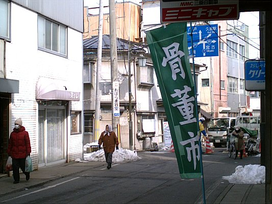 080228town01