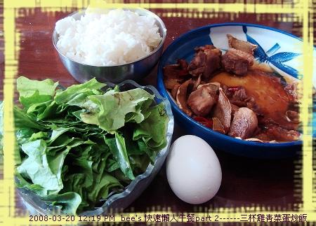 2008_03_20快速懶人午餐 part 2