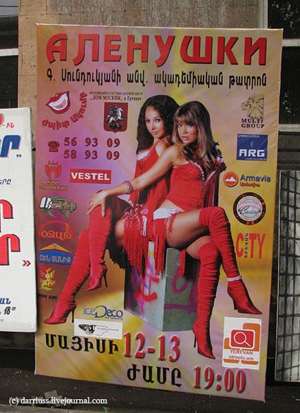 yerevan_110