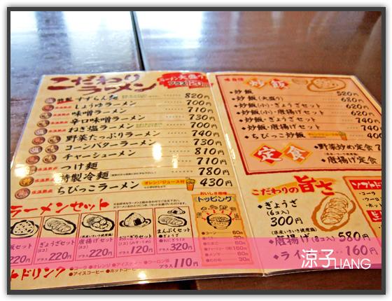 日本拉麵04