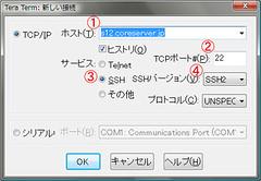TeraTermスクリーンショット5