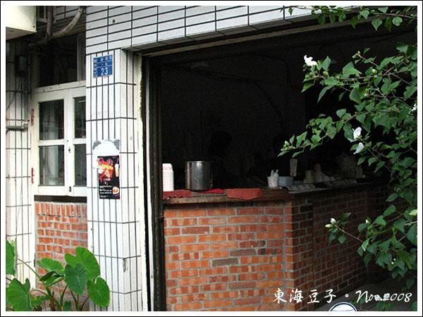 081120_01_ 東海豆子
