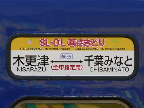 リスト::行先表示器::JR東::12系::シール::SL・DL春さきどり快速木更津←→千葉みなと(全車指定席)