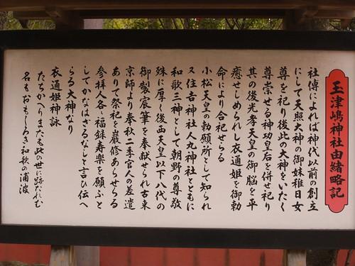 玉津島神社-02