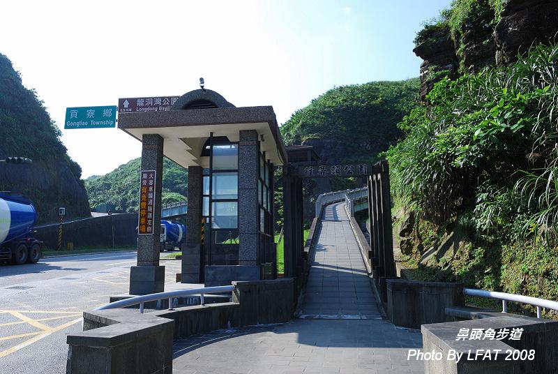 [台北]鼻頭角燈塔步道@ 就是愛趴趴照:: 痞客邦PIXNET ::
