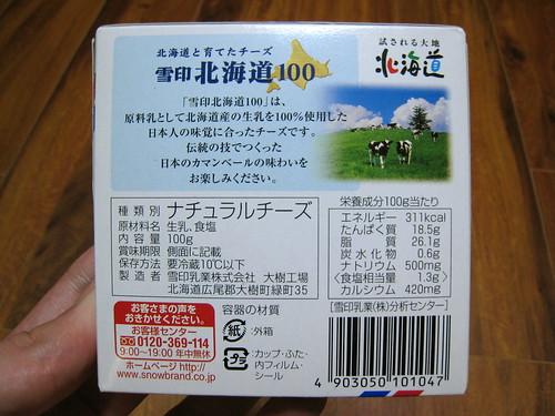 Arrière de la boîte de camembert japonais
