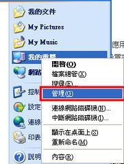 XP關閉自動更新3