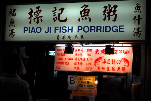 Piao ji fish porridge - DSC_6367