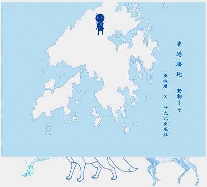 香港勝地 動物彳亍