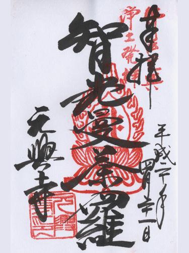 元興寺-ご朱印