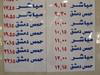 El último autobús para Damasco sale a las 22:15