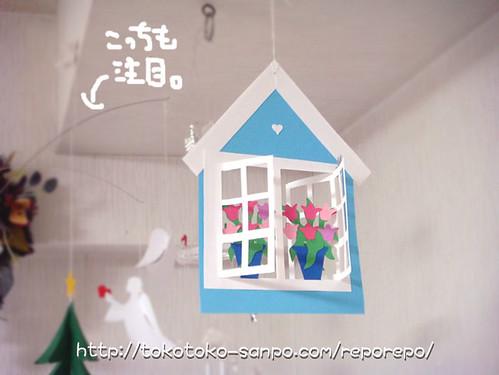「デンマークの窓辺・小鳥モビール(モビールショップ・ウロ)」を実家でじっくり♪