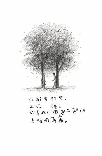 eyekoko 拍攝的 永恆的孤獨與祝福。