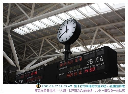 080927瘋狂颱風高鐵租車墾丁行第一天 (31)