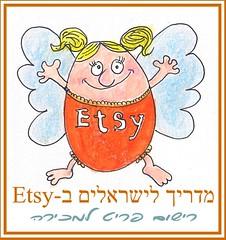 Etsy-חדש! מדריך לישראלים ב