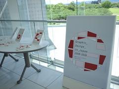企画展『日本のグラフィックデザイン2008-2010展』