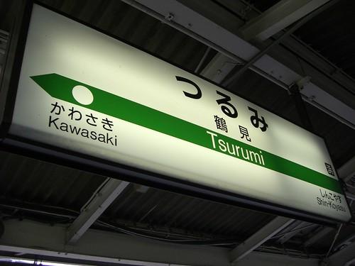 鶴見駅/Tsurumi station