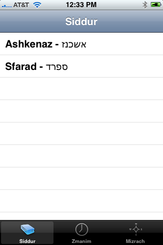 Preview of iPhone Siddur