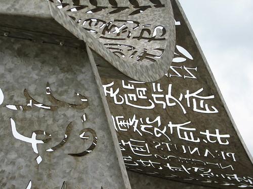 details of sculpture