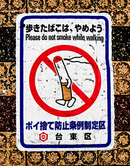 No walking cigarettes