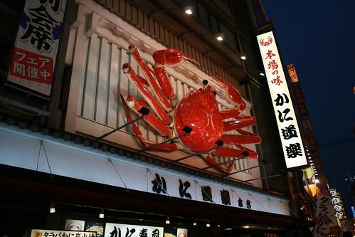 20080912_Osaka_001
