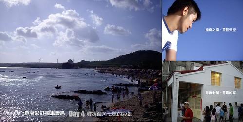 你拍攝的 MarsPing穿著彩虹機車環島-Day4。