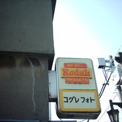 【写真】Signboard (MiniDigi)