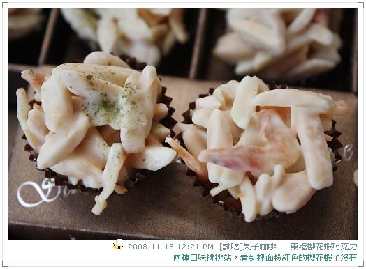 試吃東港櫻花蝦巧克力 (10)