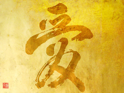 """zen_graphia_96 • <a style=""""font-size:0.8em;"""" href=""""http://www.flickr.com/photos/30735181@N00/3118415564/"""" target=""""_blank"""">View on Flickr</a>"""
