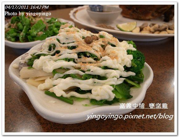 嘉義中埔_甕窯雞20110417_R0019079