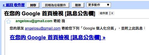 email igoogle分頁