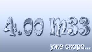 прошивка 4.00 M33