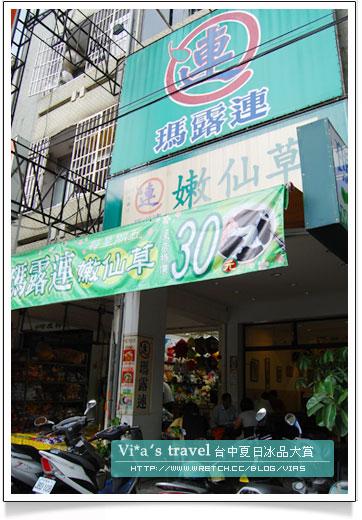 【台中冰店推薦】哪裡有好吃的冰~台中瑪露連嫩仙草瑪露連嫩仙草