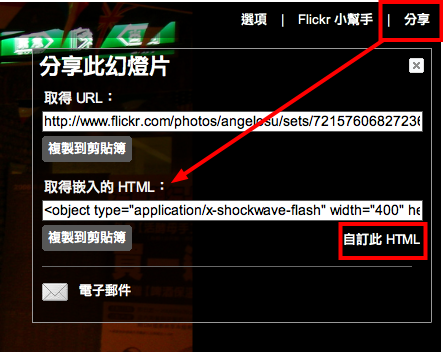 Flickr 幻燈片模式