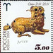 Russian stamp Aries
