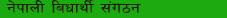नेपाल बिधार्थी संगठन