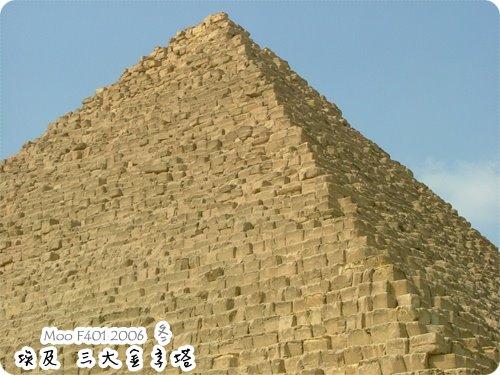 金字塔頂端