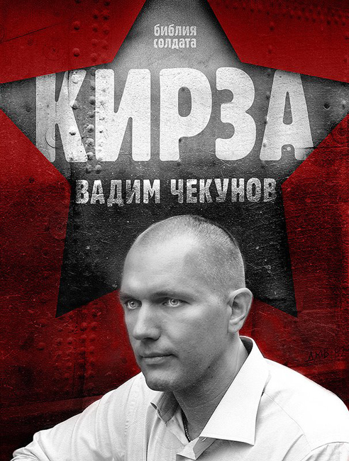писатель Вадим Чекунов, Москва 2008