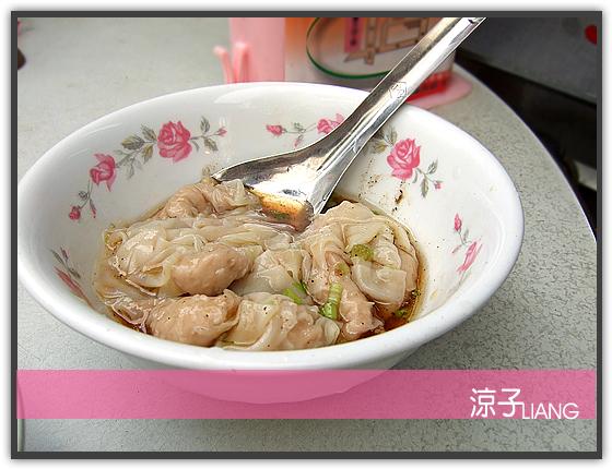 永芳亭扁食