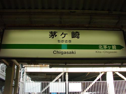 茅ヶ崎駅/Chigasaki station