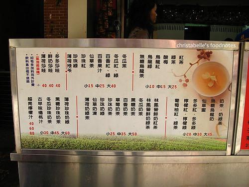 蔡元益紅茶menu