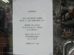 太陽堂スポーツ閉店